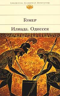 Читать онлайн Илиада Гомера, переведенная Н. Гнедичем. Том 2