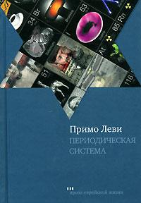 Примо Леви - Периодическая система (сборник)
