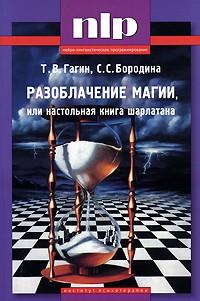 - Разоблачение магии, или настольная книга шарлатана. Гагин Т.В., Бородина С.С.