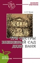 Антон Чехов - Три сестры. Вишневый сад. Дядя Ваня (сборник)