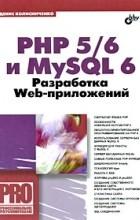 Денис Колисниченко - PHP 5/6 и MySQL 6. Разработка Web-приложений