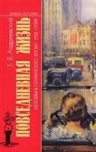 За фасадом сталинского изобилия рецензия 4508