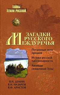 - Загадки Русского  Междуречья