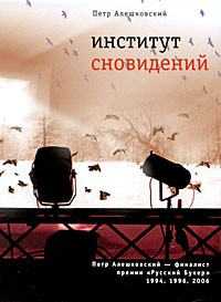 Петр Алешковский - Институт сновидений