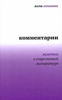 Латынина Алла - Комментарии. Заметки о современной литературе (Диалог)