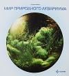 Амано Т. - Мир природного аквариума