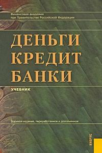 Учебник лаврушина деньги кредит банки теньков ру интернет банк кредит онлайн