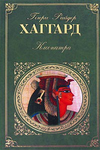 Генри Райдер Хаггард - Клеопатра (сборник)
