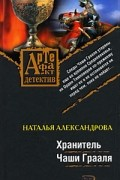 Александрова Н. - Хранитель Чаши Грааля