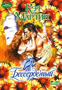 Кэт Мартин - Бессердечный