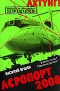 Ершов В.В. - Аэропорт 2008