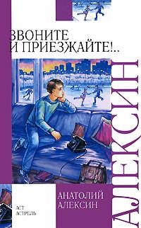 Анатолий Алексин — Звоните и приезжайте!