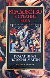 без автора - Колдовство в Средние века: Подлинная история магии