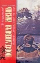 Андреевский Г.В. - Повседневная жизнь Москвы в сталинскую эпоху. 1930-1940 годы