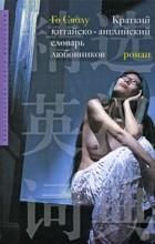 Го Сяолу - Краткий китайско-английский словарь любовников