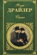 Теодор Драйзер - Стоик. Рассказы