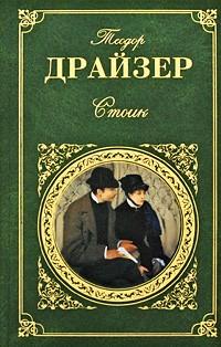 Теодор Драйзер - Стоик. Рассказы (сборник)