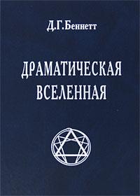 Д.Г. Беннет - Драматическая Вселенная. Том 1