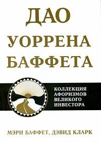 - Дао Уоррена Баффета