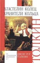 Джон Р. Р. Толкин - Властелин Колец. Трилогия. Кн.1. Хранители Кольца