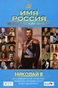 Петр Мультатули - Николай II. Имя Россия. Исторический выбор 2008