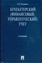 Кондраков Н.П. - Бухгалтерский (финансовый, управленческий) учет