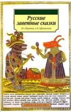 Александр Афанасьев - Русские заветные сказки