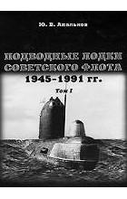 Апальков Ю. - Подводные лодки Советского флота. 1945-1991гг. Том 1