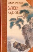 Ёсида Канэёси - Записки на досуге