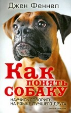 Феннел Д. - Как понять собаку. Научись говорить на языке лучшего друга