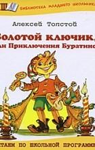 Алексей Толстой - Золотой ключик, или Приключения Буратино