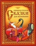 — Любимые русские сказки для самых маленьких
