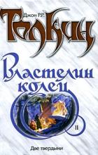 Джон Р. Р. Толкин - Властелин Колец. Книга 2. Две твердыни
