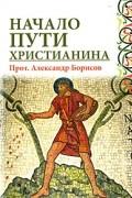 Протоиерей Александр Борисов - Начало пути христианина