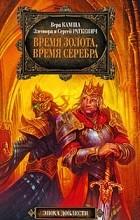 - Время золота, время серебра (сборник)