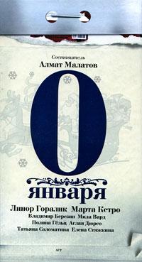 Алмат Малатов - 0 января (сборник)