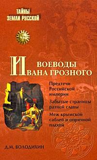 Володихин Д.М. - Воеводы Ивана Грозного