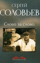 Сергей Соловьев - Асса и другие произведения этого автора. Книга 3. Слово за слово
