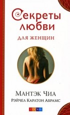 Мантэк чиа сексуальные секреты которые следует знать каждой женщине