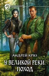 Андрей Круз - У Великой реки. Поход