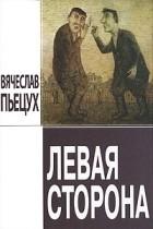 Вячеслав Пьецух - Левая сторона