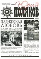 Поляков Ю. - Парижская любовь Кости Гуманкова