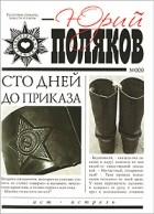 Юрий Поляков - Сто дней до приказа