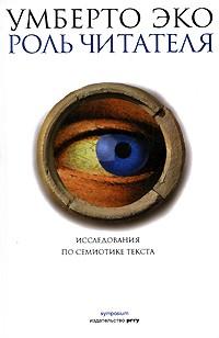 Умберто Эко - Роль читателя. Исследования по семиотике текста