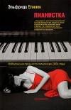 Эльфрида Елинек — Пианистка