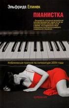 Эльфрида Елинек - Пианистка