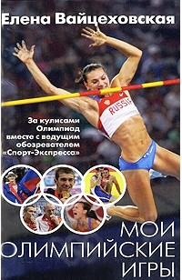 Елена Вайцеховская - Мои Олимпийские игры