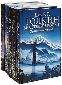 Дж. Р. Р. Толкин - Хоббит, или Туда и обратно. Властелин колец. Сильмариллион. Дети Хурина (комплект из 6 книг) (сборник)