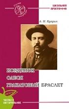Александр Куприн - Поединок. Олеся. Гранатовый браслет (сборник)