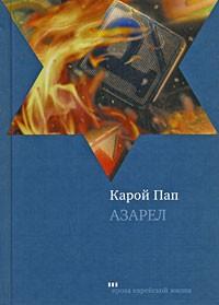 Карой Пап - Азарел